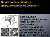 В першу чергу випромінювання вражає кістковий мозок, у результаті чого порушу...