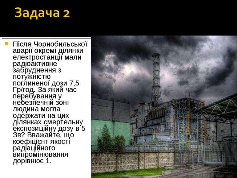 Після Чорнобильської аварії окремі ділянки електростанції мали радіоактивне з...