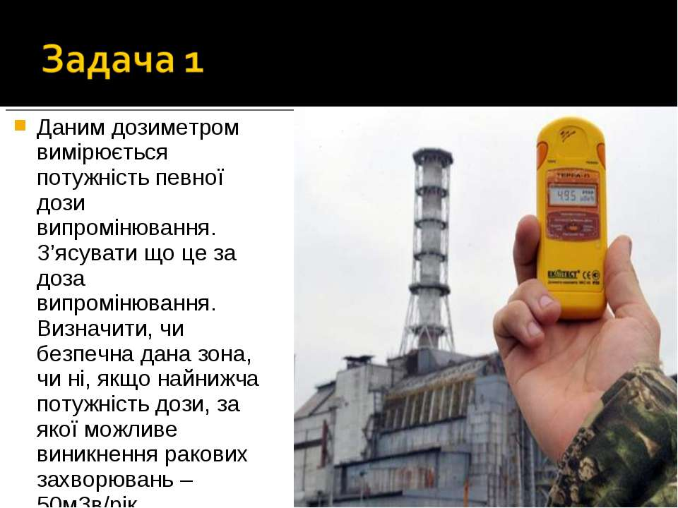 Даним дозиметром вимірюється потужність певної дози випромінювання. З'ясувати...