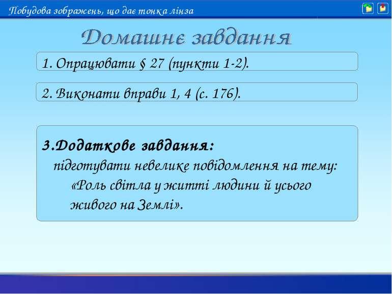 1. Опрацювати § 27 (пункти 1-2). 2. Виконати вправи 1, 4 (с. 176). 3.Додатков...
