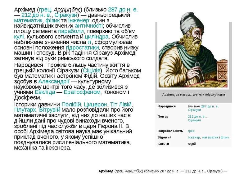 Архімед (грец. Αρχιμηδης) (близько 287 до н. е. — 212 до н. е., Сіракузи) — д...