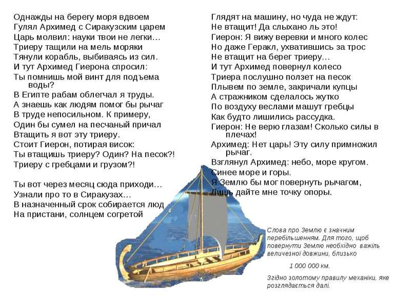 Однажды на берегу моря вдвоем Гулял Архимед с Сиракузским царем Царь молвил: ...