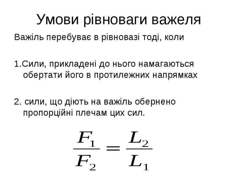 Умови рівноваги важеля Важіль перебуває в рівновазі тоді, коли 1.Сили, прикла...