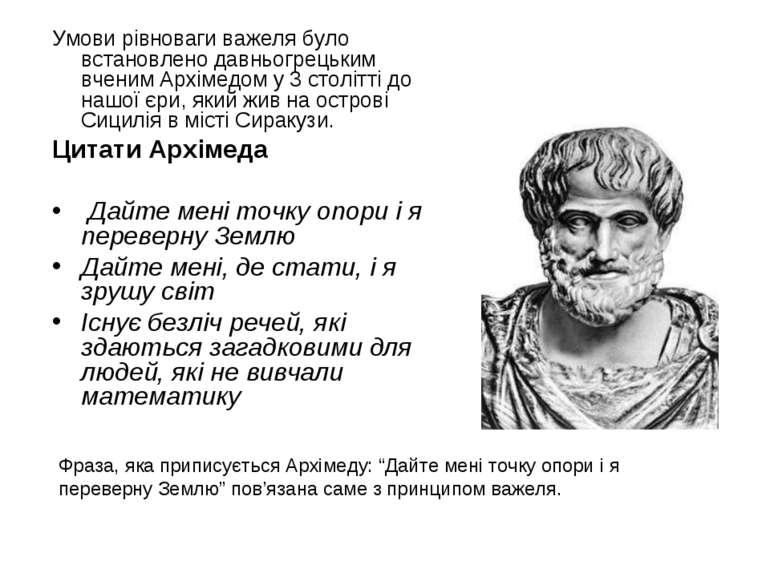 Умови рівноваги важеля було встановлено давньогрецьким вченим Архімедом у 3 с...