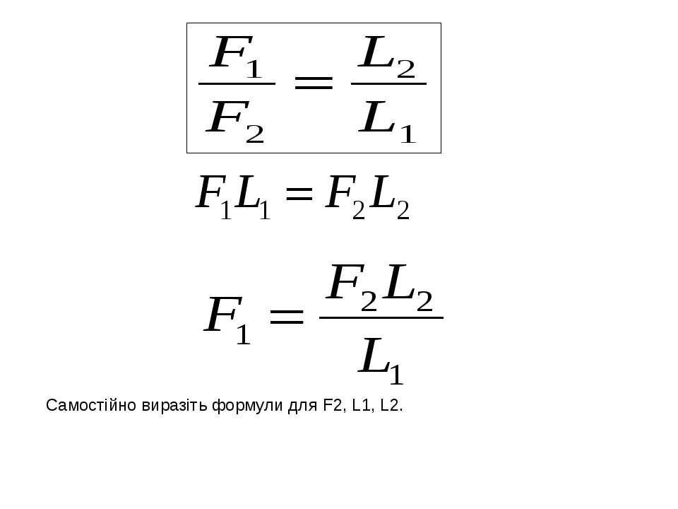 Самостійно виразіть формули для F2, L1, L2.