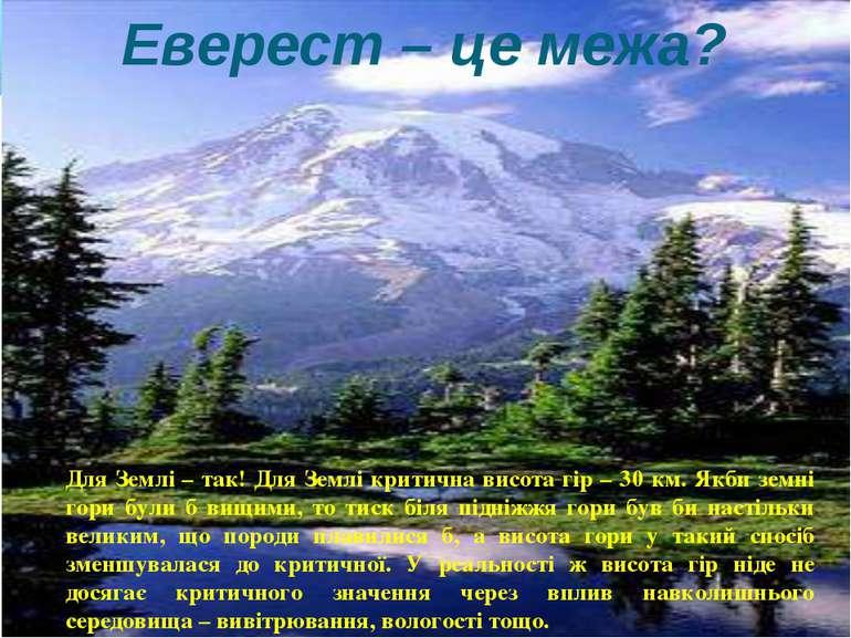 Еверест – це межа? Для Землі – так! Для Землі критична висота гір – 30 км. Як...