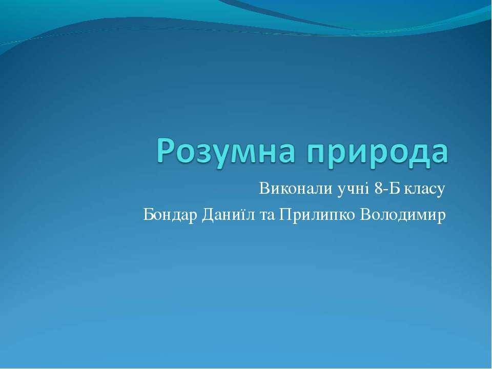 Виконали учні 8-Б класу Бондар Даниїл та Прилипко Володимир