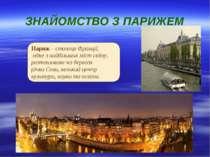 ЗНАЙОМСТВО З ПАРИЖЕМ Париж – столиця Франції, одне з найбільших міст світу, р...