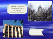 Університет Париж- Дофін Сорбонна – паризький університет, один з найстаріших...
