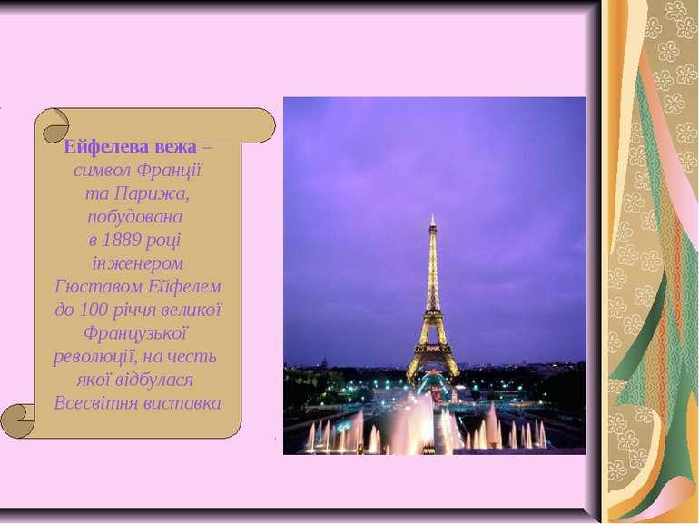 Ейфелева вежа – символ Франції та Парижа, побудована в 1889 році інженером Гю...