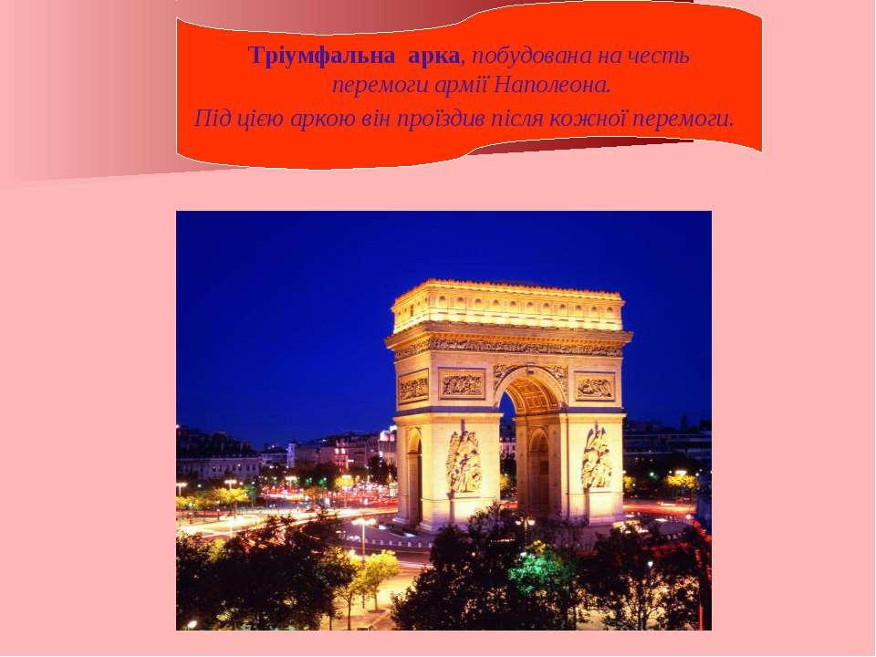Тріумфальна арка, побудована на честь перемоги армії Наполеона. Під цією арко...