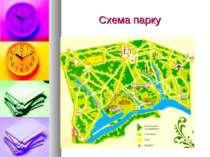 Схема парку