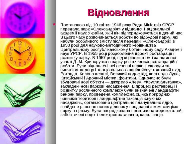 Відновлення Постановою від 10 квітня 1946 року Рада Міністрів СРСР передала п...