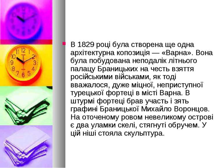 В 1829 році була створена ще одна архітектурна копозиція — «Варна». Вона була...