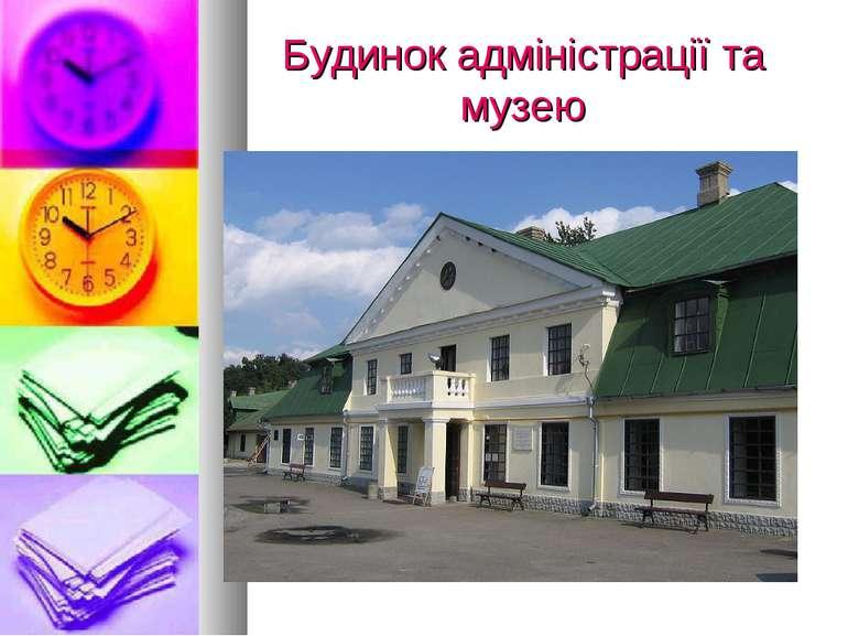 Будинок адміністрації та музею