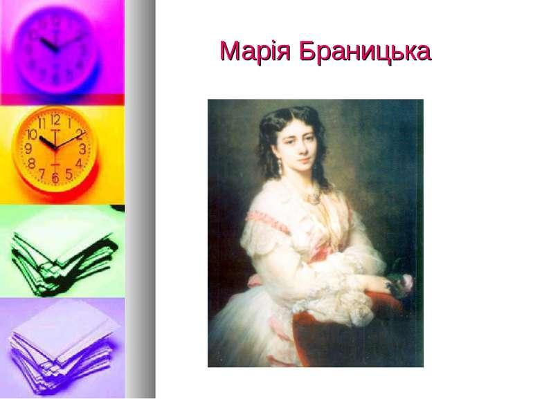 Марія Браницька