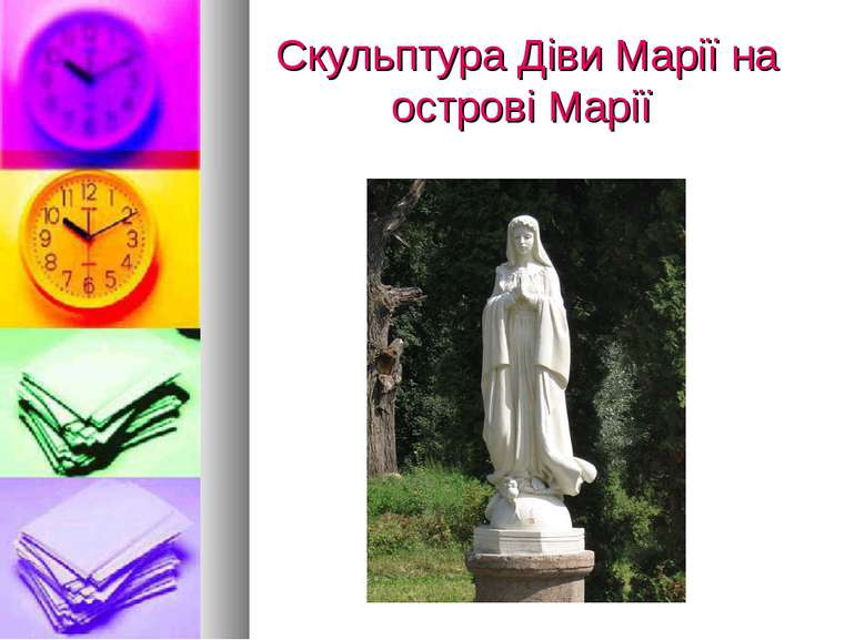 Скульптура Діви Марії на острові Марії