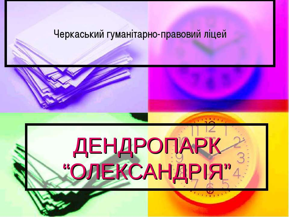 """ДЕНДРОПАРК """"ОЛЕКСАНДРІЯ"""" Черкаський гуманітарно-правовий ліцей"""