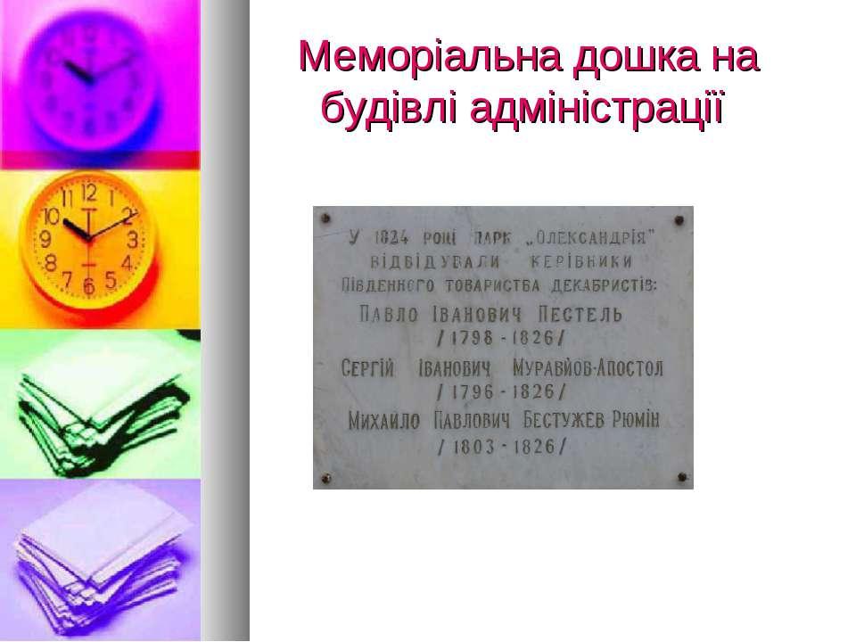 Меморіальна дошка на будівлі адміністрації