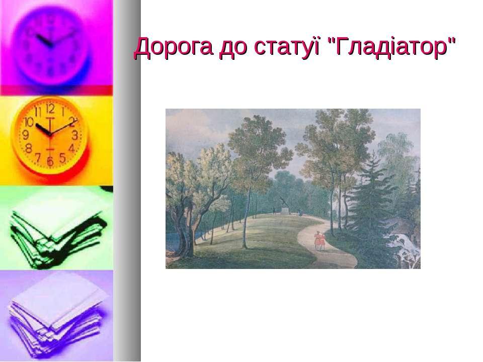 """Дорога до статуї """"Гладіатор"""""""