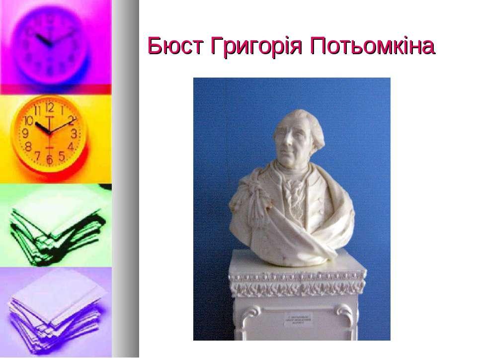 Бюст Григорія Потьомкіна