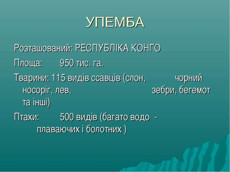 УПЕМБА Розташований: РЕСПУБЛІКА КОНГО Площа: 950 тис. га. Тварини: 115 видів ...