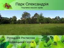 Парк Олександрія Перлина нашого краю Рогоцький Ростислав Ходаніцький Сергій