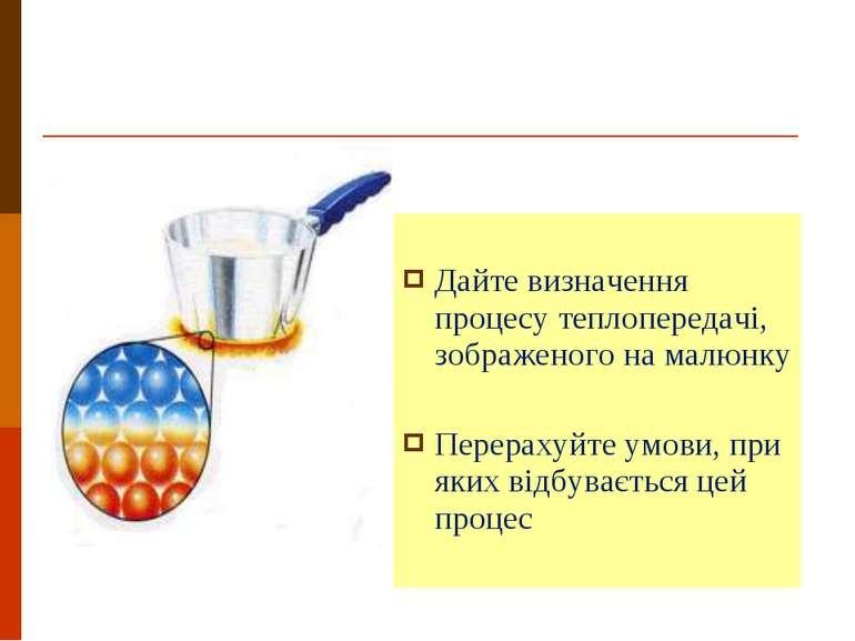 Дайте визначення процесу теплопередачі, зображеного на малюнку Перерахуйте ум...