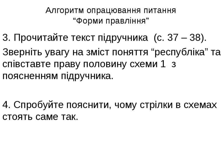 """Алгоритм опрацювання питання """"Форми правління"""" 3. Прочитайте текст підручника..."""