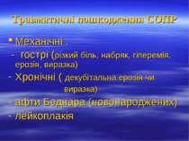 Травматичні пошкодження СОПР Механічні : - гострі (різкий біль, набряк, гіпер...