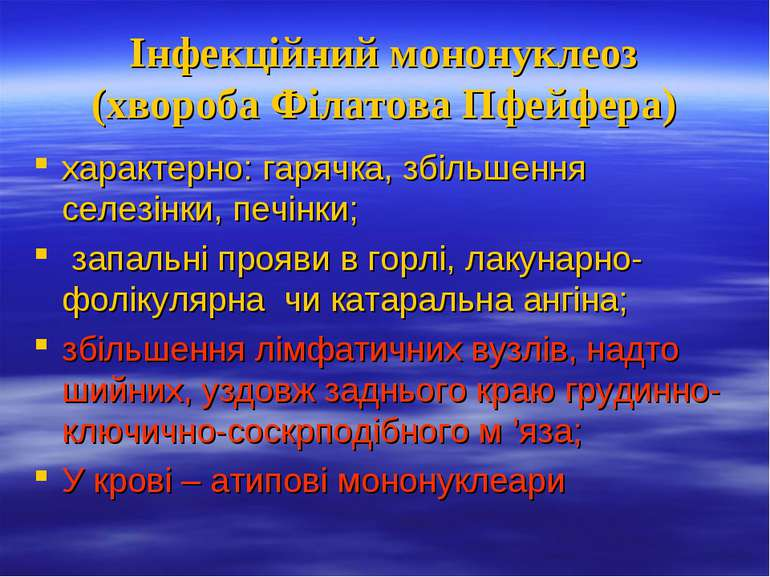 Інфекційний мононуклеоз (хвороба Філатова Пфейфера) характерно: гарячка, збіл...