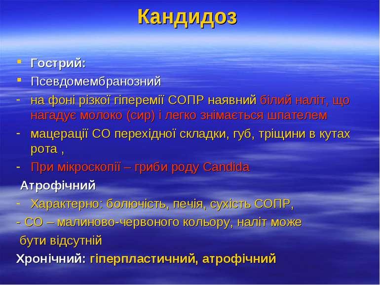 Кандидоз Гострий: Псевдомембранозний на фоні різкої гіперемії СОПР наявний бі...