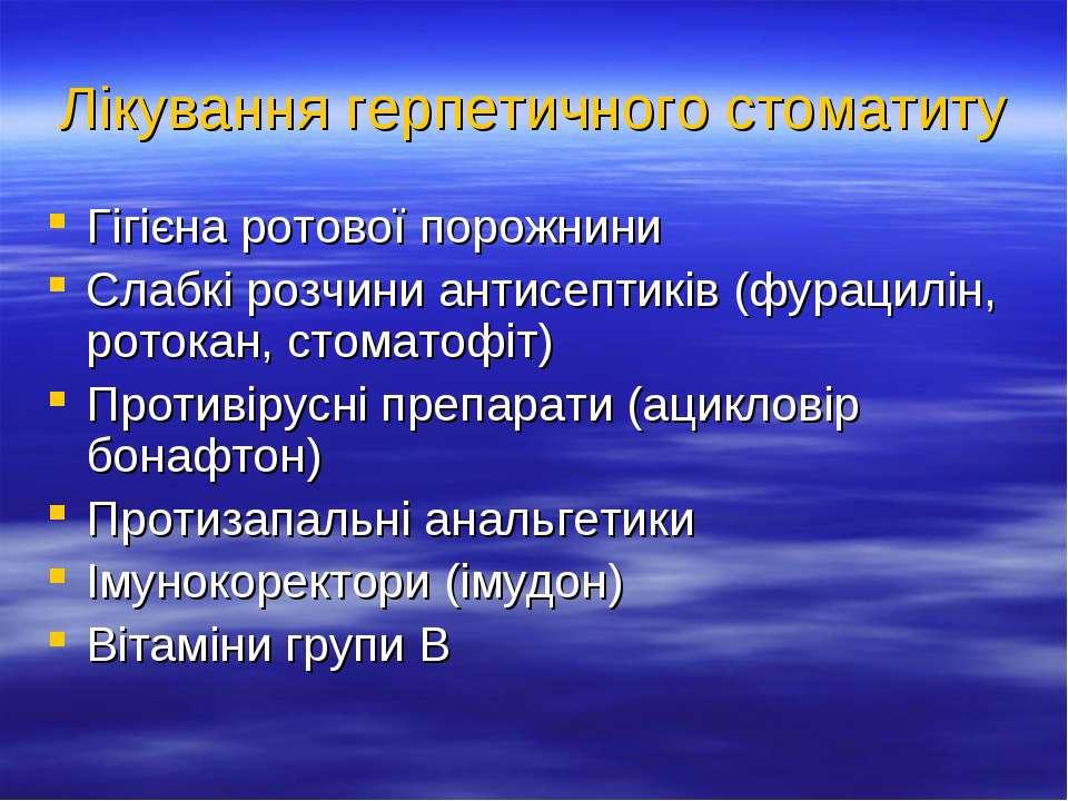 Лікування герпетичного стоматиту Гігієна ротової порожнини Слабкі розчини ант...