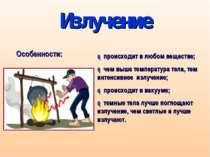 Излучение ►происходит в любом веществе; ►чем выше температура тела, тем интен...