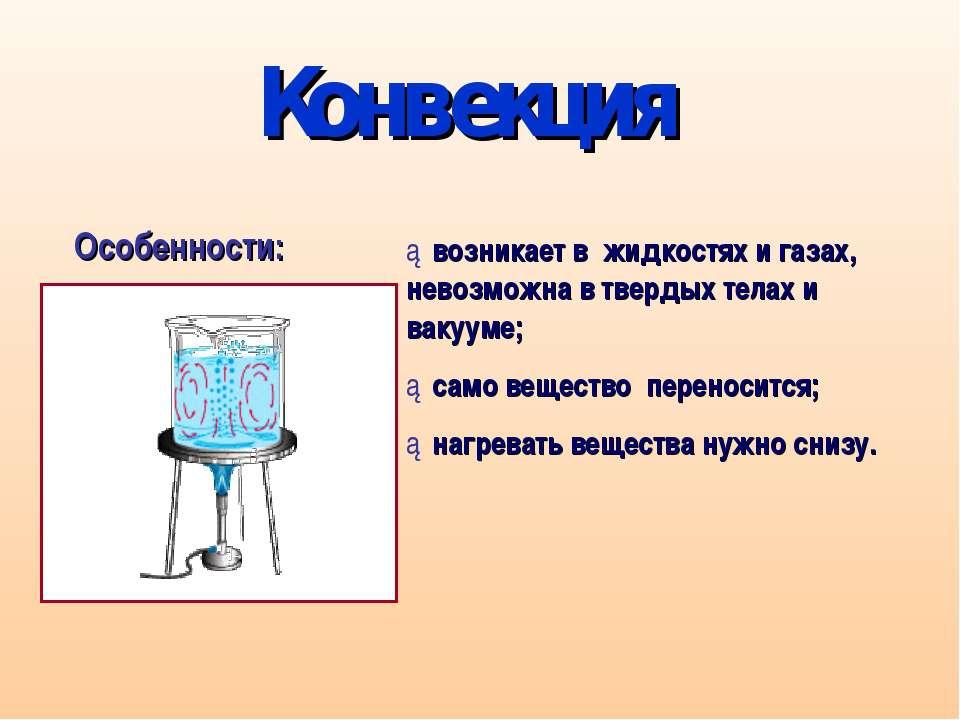 Конвекция ►возникает в жидкостях и газах, невозможна в твердых телах и вакуум...