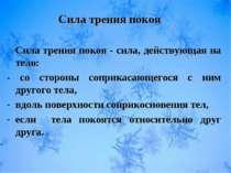 Сила трения покоя - сила, действующая на тело: - со стороны соприкасающегося ...
