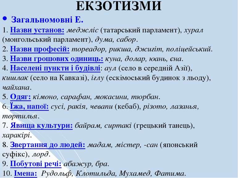 ЕКЗОТИЗМИ Загальномовні Е. 1. Назви установ: меджліс (татарський парламент), ...