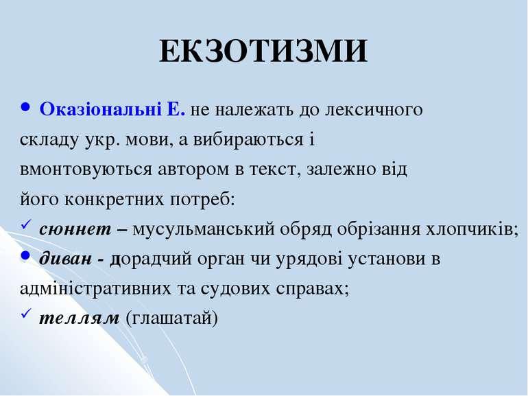 ЕКЗОТИЗМИ Оказіональні Е. не належать до лексичного складу укр. мови, а вибир...