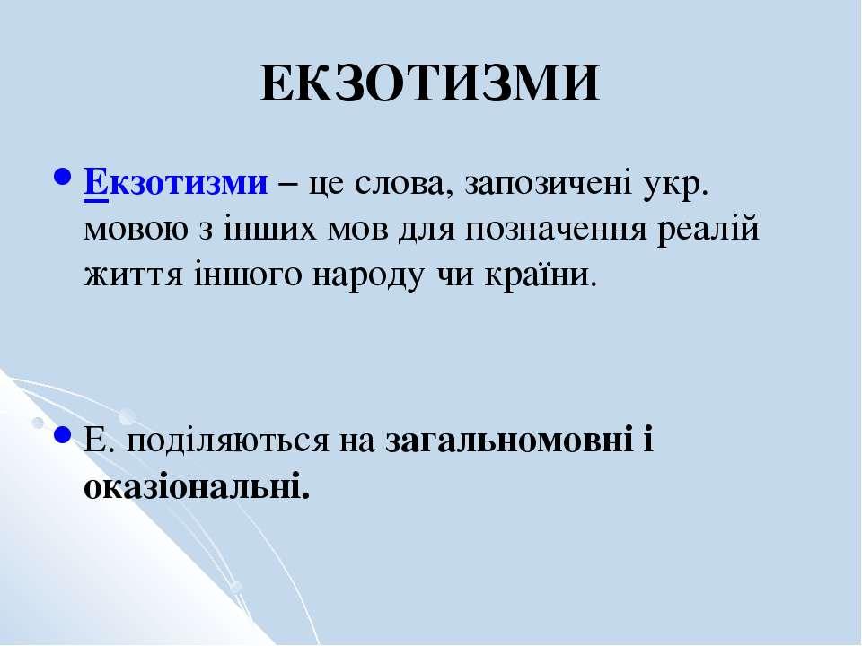 ЕКЗОТИЗМИ Екзотизми − це слова, запозичені укр. мовою з інших мов для позначе...