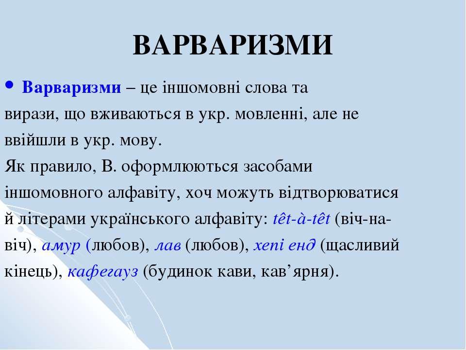 ВАРВАРИЗМИ Варваризми − це іншомовні слова та вирази, що вживаються в укр. мо...