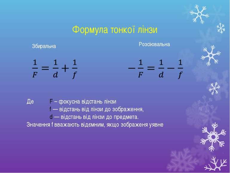 Формула тонкої лінзи Де F – фокусна відстань лінзи f — відстань від лінзи до ...