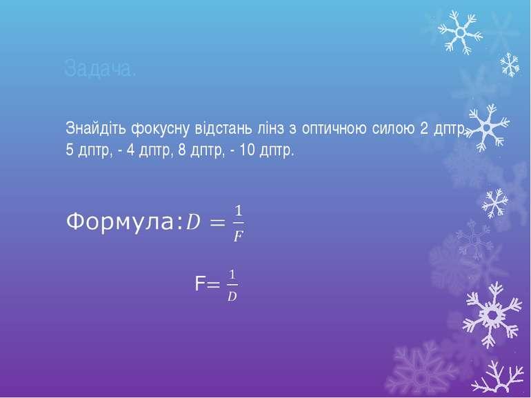 Задача. Знайдіть фокусну відстань лінз з оптичною силою 2 дптр, 5 дптр, - 4 д...