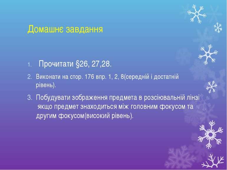 Домашнє завдання Прочитати §26, 27,28. Виконати на стор. 176 впр. 1, 2, 8(сер...