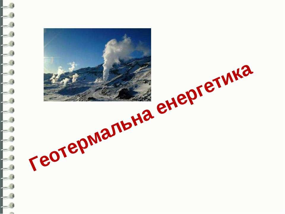 Геотермальна енергетика