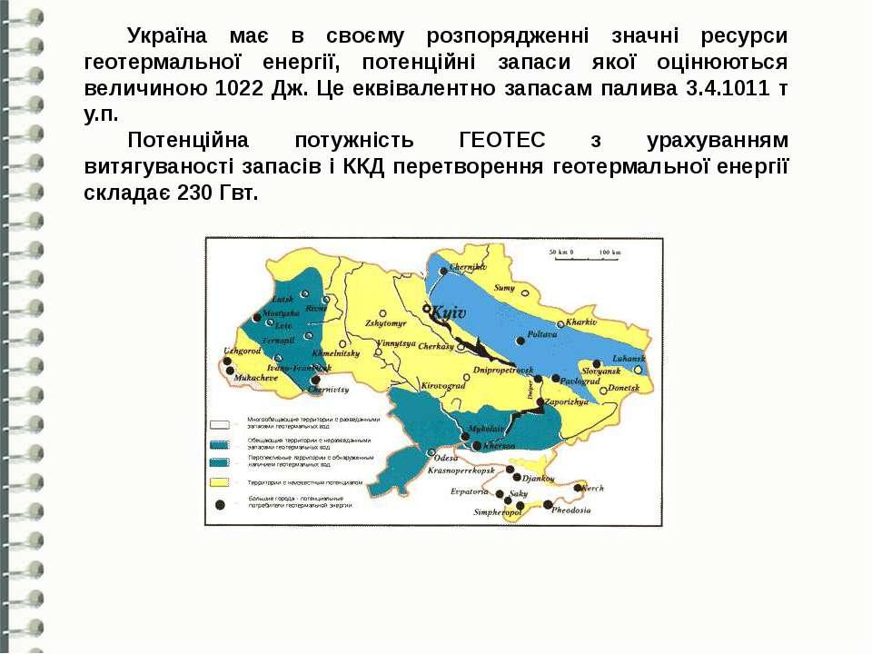 Україна має в своєму розпорядженні значні ресурси геотермальної енергії, поте...