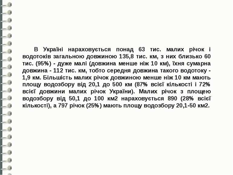 В Україні нараховується понад 63 тис. малих річок і водотоків загальною довжи...