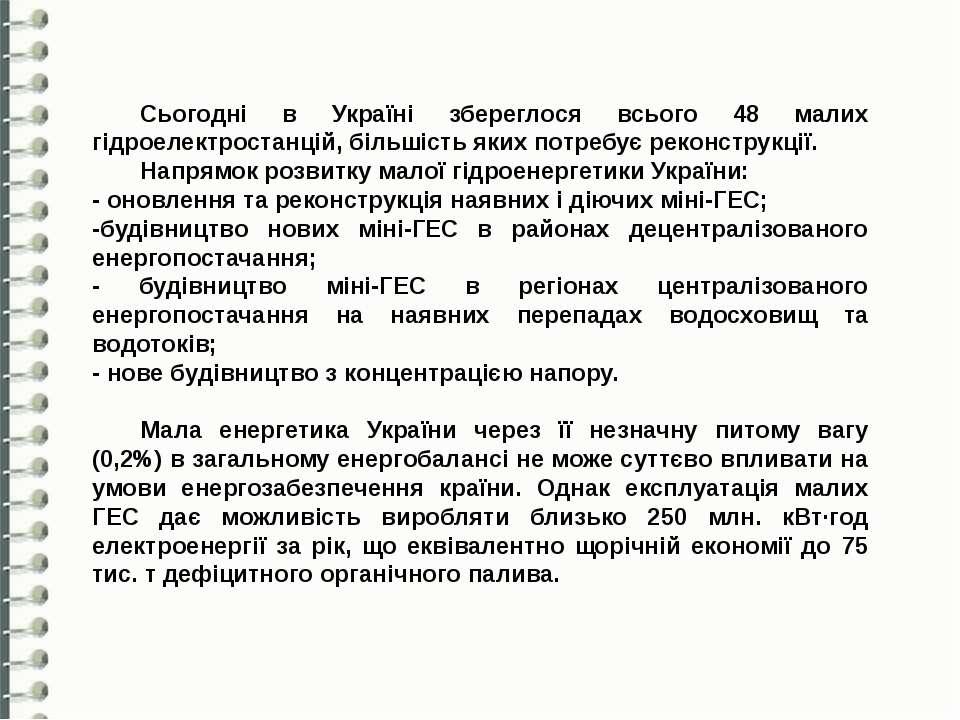 Сьогодні в Україні збереглося всього 48 малих гідроелектростанцій, більшість ...