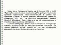 """Згідно Указу Президента України від 2 березня 1996 р. №159 """"Про будівництво в..."""