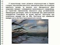 У екологічному плані розвиток вітроенергетики в Україні створює перспективи р...
