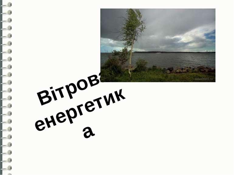 Вітрова енергетика